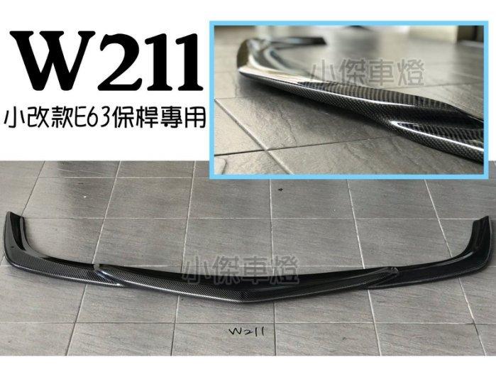 》傑暘國際車身部品《全新 BENZ W211 小改款 E63前保桿專用 碳纖維 卡夢 CARBON 前下巴