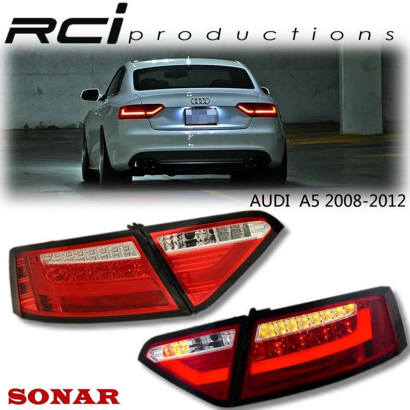 RC HID LED專賣店 奧迪 AUDI A5 2008-2012年 LED 導光式樣 尾燈組 LED方向燈 台灣製