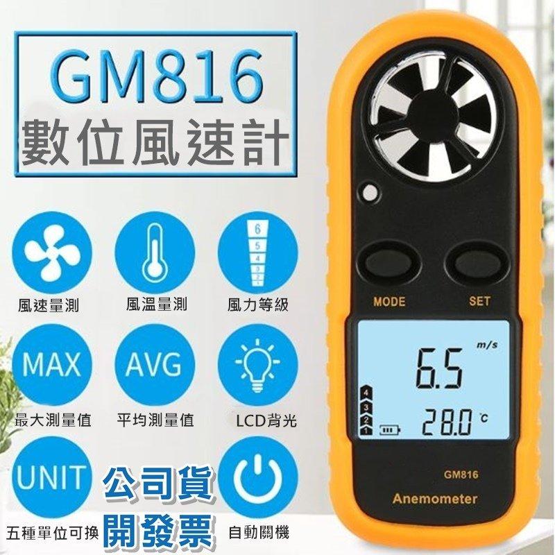 貨 風速計 風力計 風速儀 風溫計 空拍機 飛行器 遙控飛機 遙控直升機 溫溼度計 六軸飛行器 溫度計 無人機