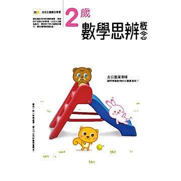 【大衛】東雨 練習本:2歲數學思辨概念-幼兒主題概念學習系列 只要113
