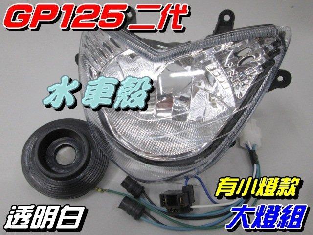 【水車殼】光陽 GP125 二代 奔騰V2 大燈組 有小燈款 白色 $550元 GP 奔騰 V2 有角燈 可加購H4燈泡