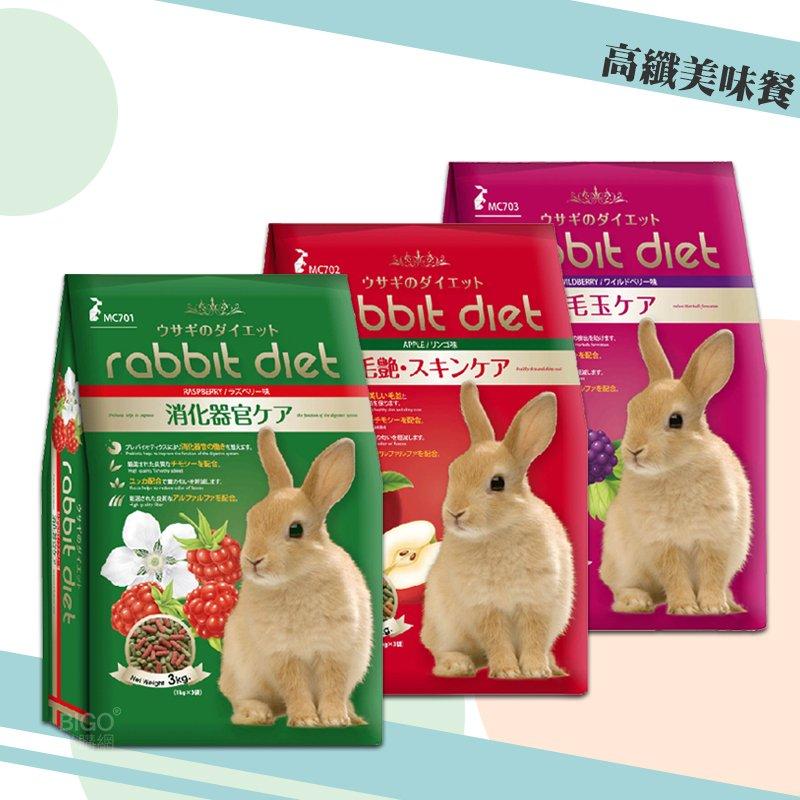 【愛兔】高纖美味餐 寵物食品 寵物餐 兔子用品 寵物兔食品 乾糧 寵物糧食 兔飲食 兔子食物 成兔 幼兔