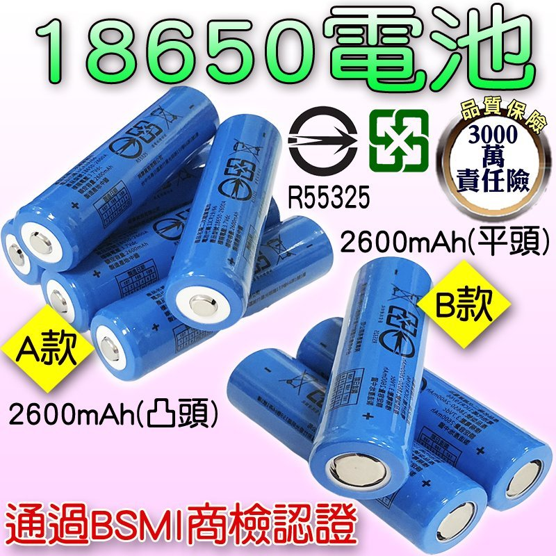 27092 3-219-興雲網購【2600mAh鋰電池18650凸 平頭(藍)】2600毫安高容量 通過BSMI
