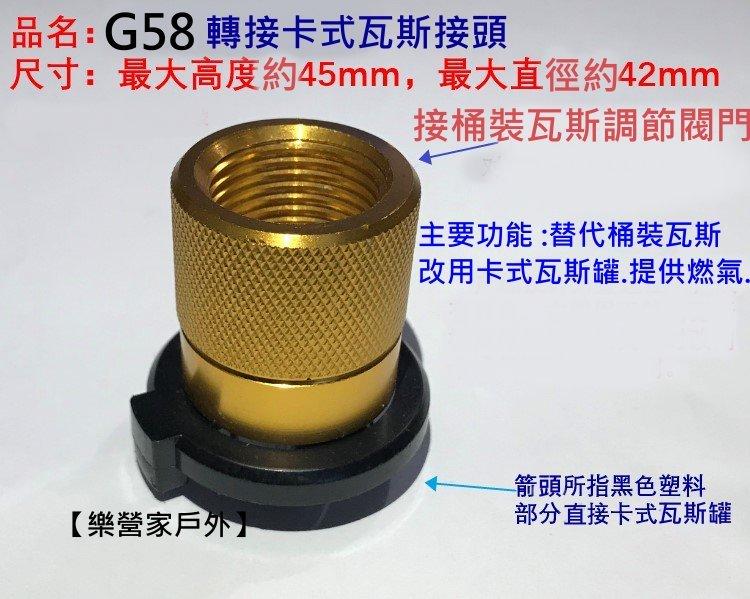 G58黃金 版.卡式瓦斯轉接頭 卡式轉桶裝瓦斯轉換頭 桶裝轉卡式瓦斯接頭 轉罐頭 轉罐器