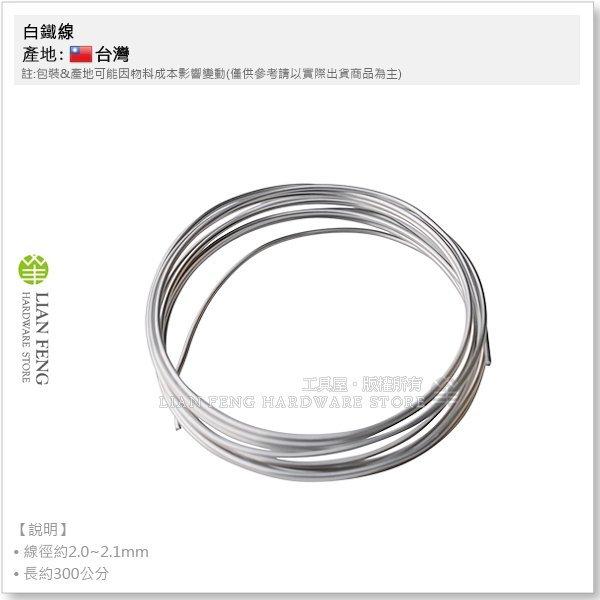 【工具屋】*含稅* 白鐵線 2.0mm 小包裝 #14 手工藝 綑綁 白鐵絲 ST線 不銹鋼 #304 白鋼線 工藝