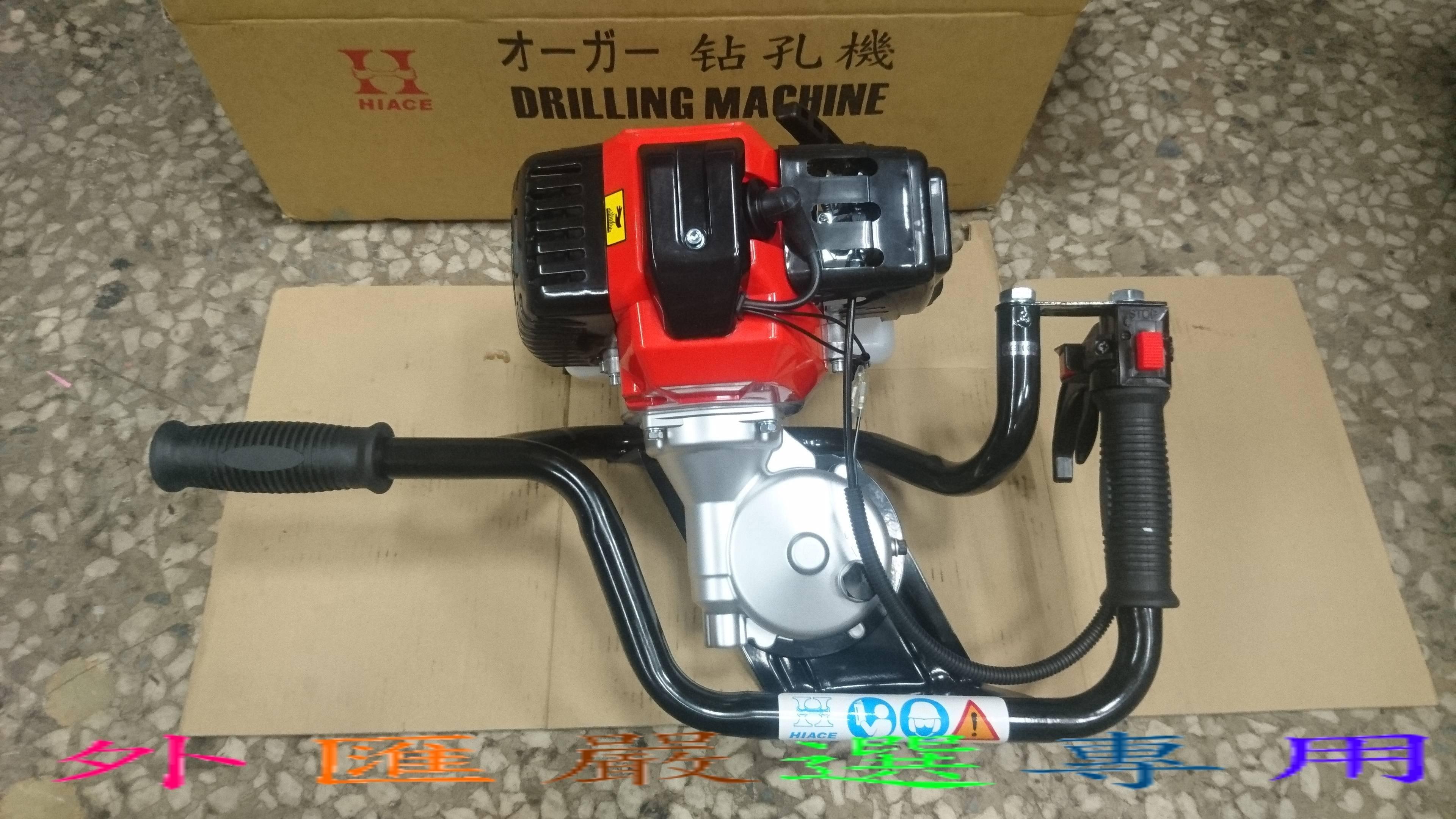 外匯嚴選 台灣製 50CC 二行程引擎 鑽孔機  挖孔機 挖土機 全新公司貨