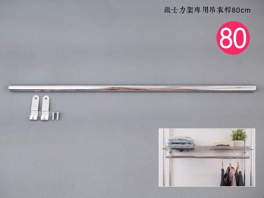 【JL 工坊】鐵力士架 吊衣桿80cm 衣櫃 收納櫃 衣架 鐵力士層架