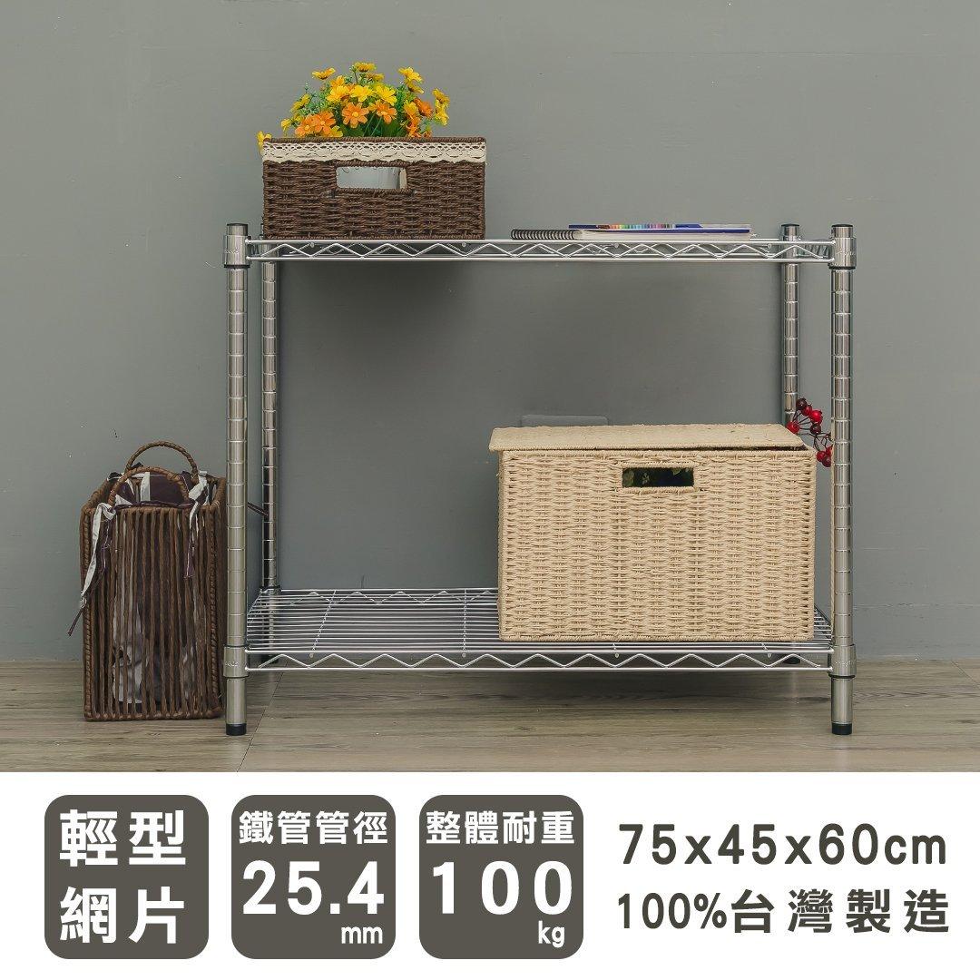 *鐵架小舖*輕型 75x45x60公分 電鍍二層波浪架 收納架 層架 鐵力士架 鐵架 收納櫃 衣櫥架