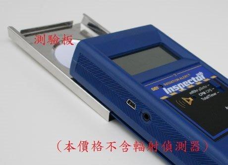 Inspector SE 輻射偵測器 蓋革計數器 游離式幅射檢測器 擦拭試驗板 Inspector Wipe Test
