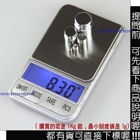 500g/0.01g 手機型電子秤 磅秤 手機秤 手機電子秤 珠寶秤 珠寶電子秤 口袋秤 口袋電子秤 料理秤 料理電子秤