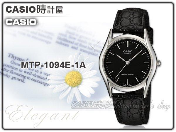 CASIO 時計屋 卡西歐手錶 MTP-1094E-1A 中性指針錶 皮革錶帶 黑 防水 保固 附發票