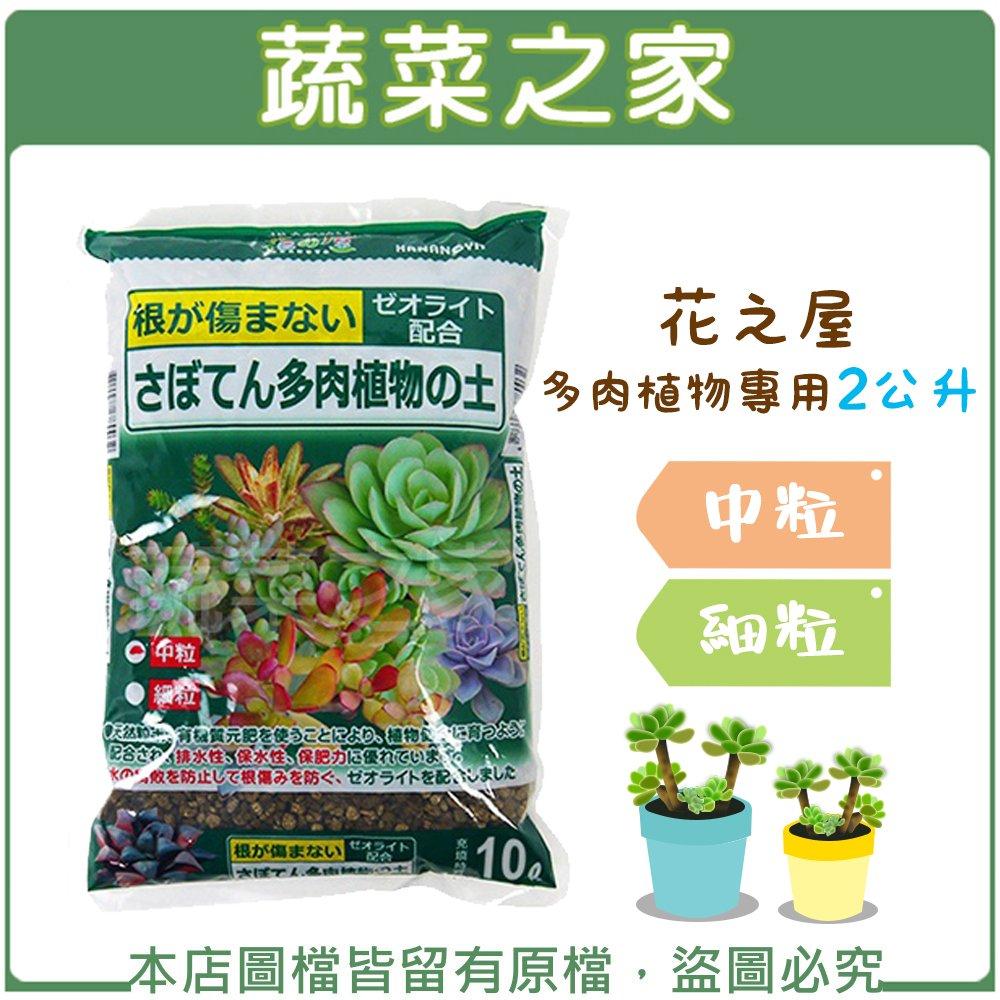 滿799免運【蔬菜之家001-A163.A163-1】花之屋 多肉植物 2公升原包裝-中粒、細粒※不 郵寄掛號