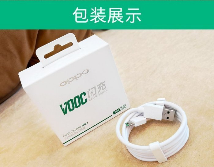 OPPO 歐珀 OPPO R9 R17 R15 R11Plus 7PIN MICRO USB DL118 閃充線 傳輸線