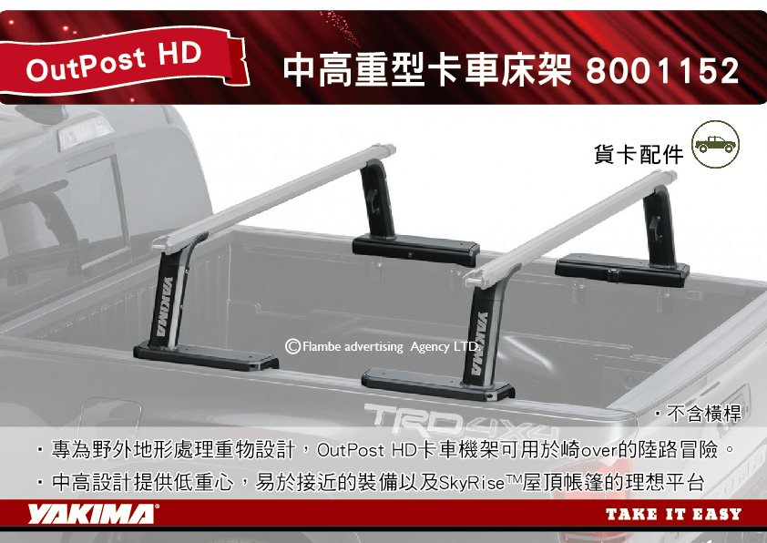  MyRack   YAKIMA OutPost HD (4支/組) 中高重型卡車床架 8001152 貨卡架 皮卡
