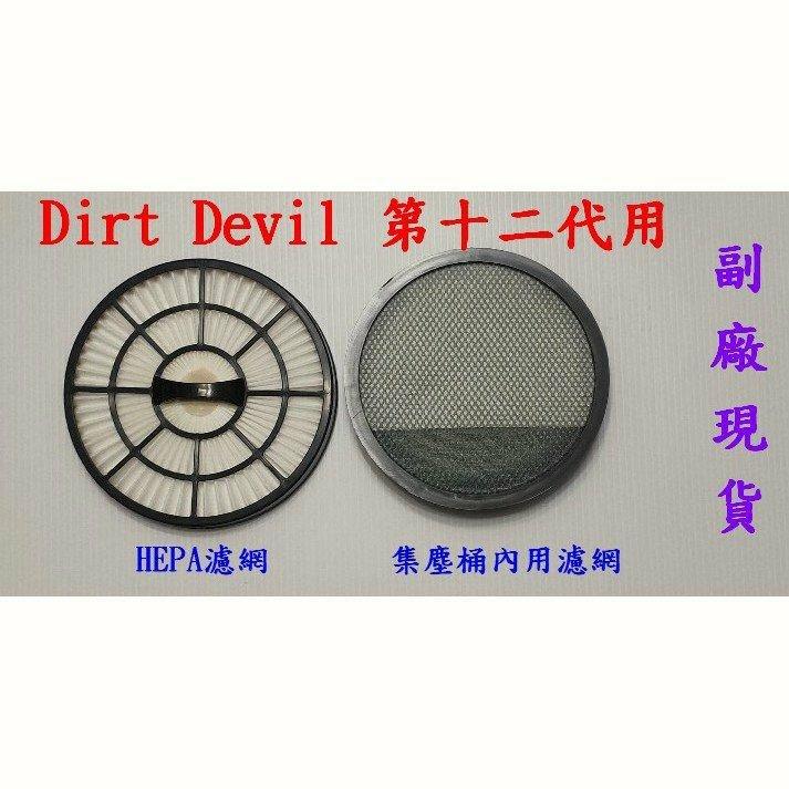 【副廠 】dirt devil 第十二代 適用 HEPA濾網  集塵桶濾網  吸頭 直管 金屬管 吸塵機耗材 吸塵器配件
