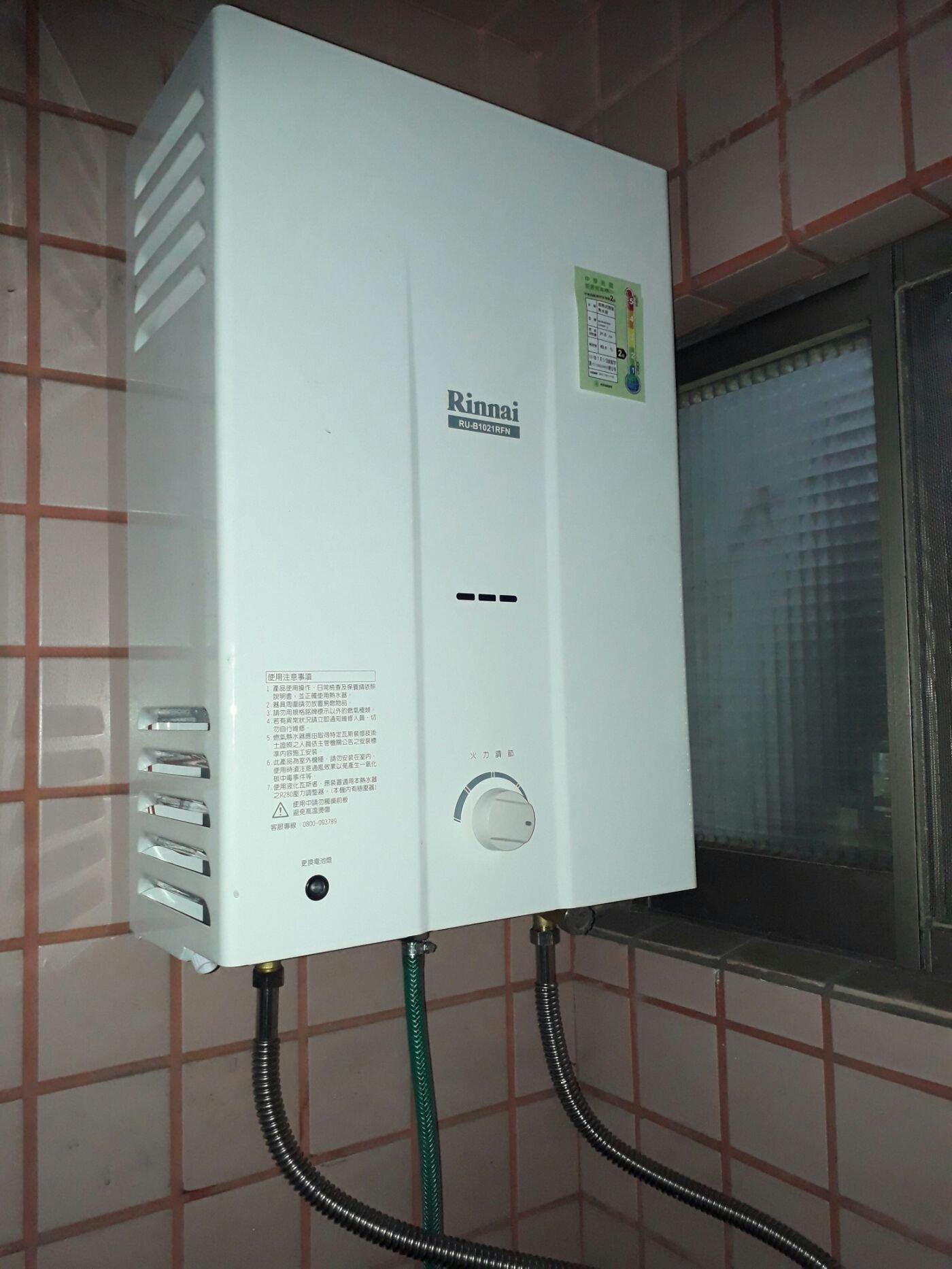 高雄台南《J工坊》林內RU-B1021RFN屋外一般型熱水器 技術士證照