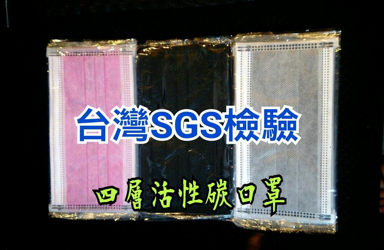 【台灣SGS檢驗合格】[藍色粉色黑色]彩色/工業口罩【四層成人活性碳口罩】【單片包裝💫攜帶方便又衛生】50入盒裝 ~非醫療口罩~