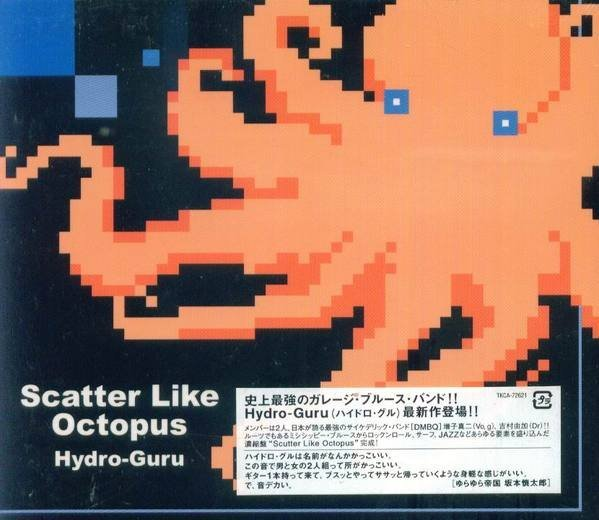 (日版全新未拆) HYDRO-GURU (DMBQ) - Scatter Like Octopus