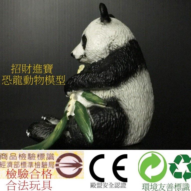 貓熊(吃竹)大熊貓 仿真動物玩具 模型玩具野生動物園 ZOO 小孩生日 微景觀 售斑馬老虎獅子企鵝犀牛恐龍AM07