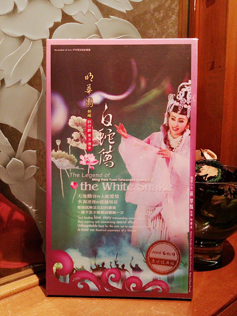 【阿波的窩 Apos house】《影音週邊商品及展覽佈置》DVD 表演藝術類 歌仔戲 明華園 東方傳奇-白蛇傳精裝版
