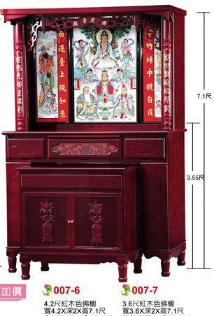 台南 高雄 屏東 永輝 全 新 4.2尺佛櫥 神桌佛桌神櫥佛具 公媽桌 強強滾出售中007-6
