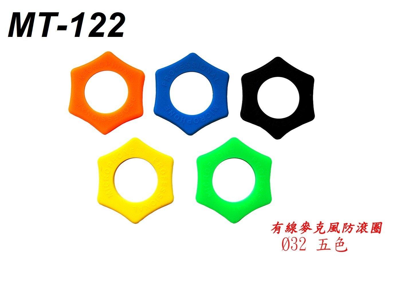 【六絃樂器】全新 Stander MT-122 麥克風防滾圈 防滾套* 2片裝 / 舞台音響設備 專業PA器材