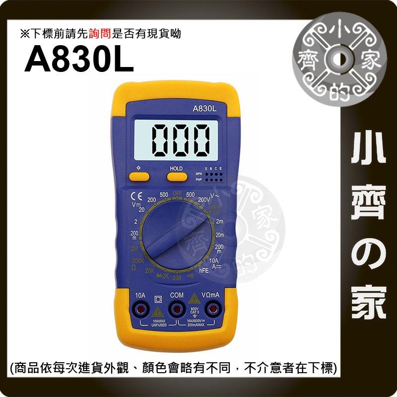 A830L  電子式 AC DC 三用電錶 電壓表 電阻 電流表 DIY 通斷測試 測量工具 LED背光 小齊的家