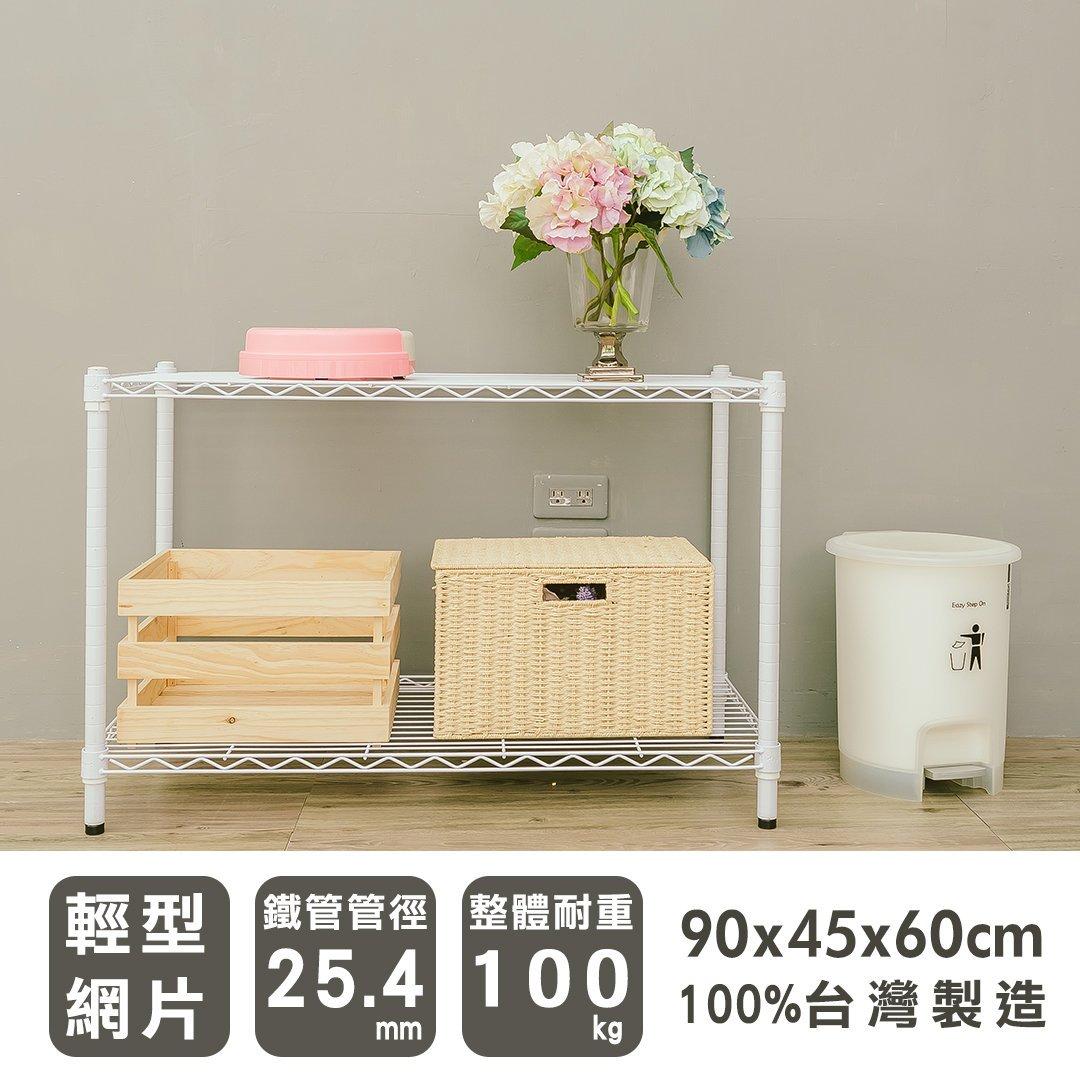 *鐵架小舖*輕型 90x45x60cm 二層烤漆白波浪架 鐵架 收納架 衣櫥 層架 置物架 貨架
