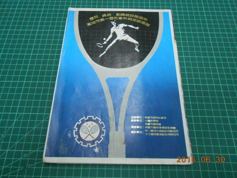 《慶祝 總統 副總統就職週年 高雄市第一屆社會杯網球錦標賽》民國74年5月18、19日 高雄市政府社會局主辦
