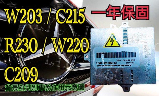 新-Benz 賓士 HID大燈穩壓器 大燈安定器 W203 C215 R230 W220 C209