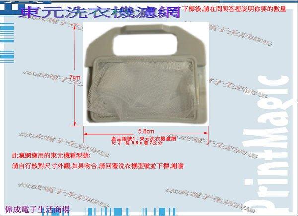 【偉成】適用東元洗衣機濾網/適用機種:W-1018FW/W-102UW/尺寸-5.8x7cm/3
