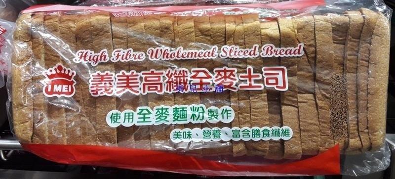美兒小舖COSTCO好市多代購~I-MEI 義美 高纖全麥吐司(860g/條)使用美國進口整顆小麥研磨成全麥麵粉製成