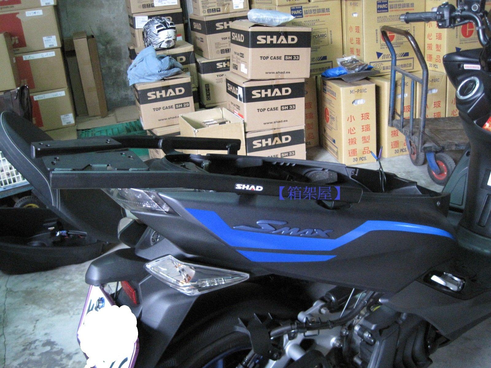 【箱架屋】SMAX 155 SHAD 原廠 後架 後箱架 後行李箱架 貨架 漢堡架