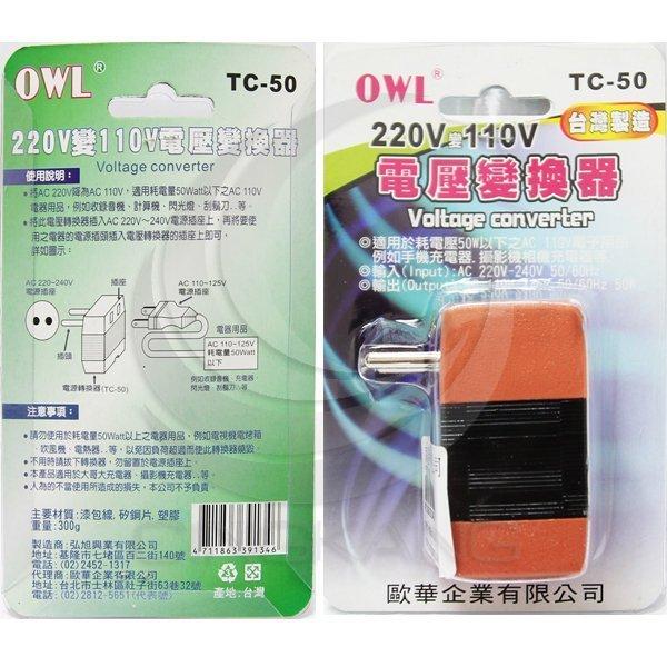 220V 變 110V 變 變壓器 50W TC-50