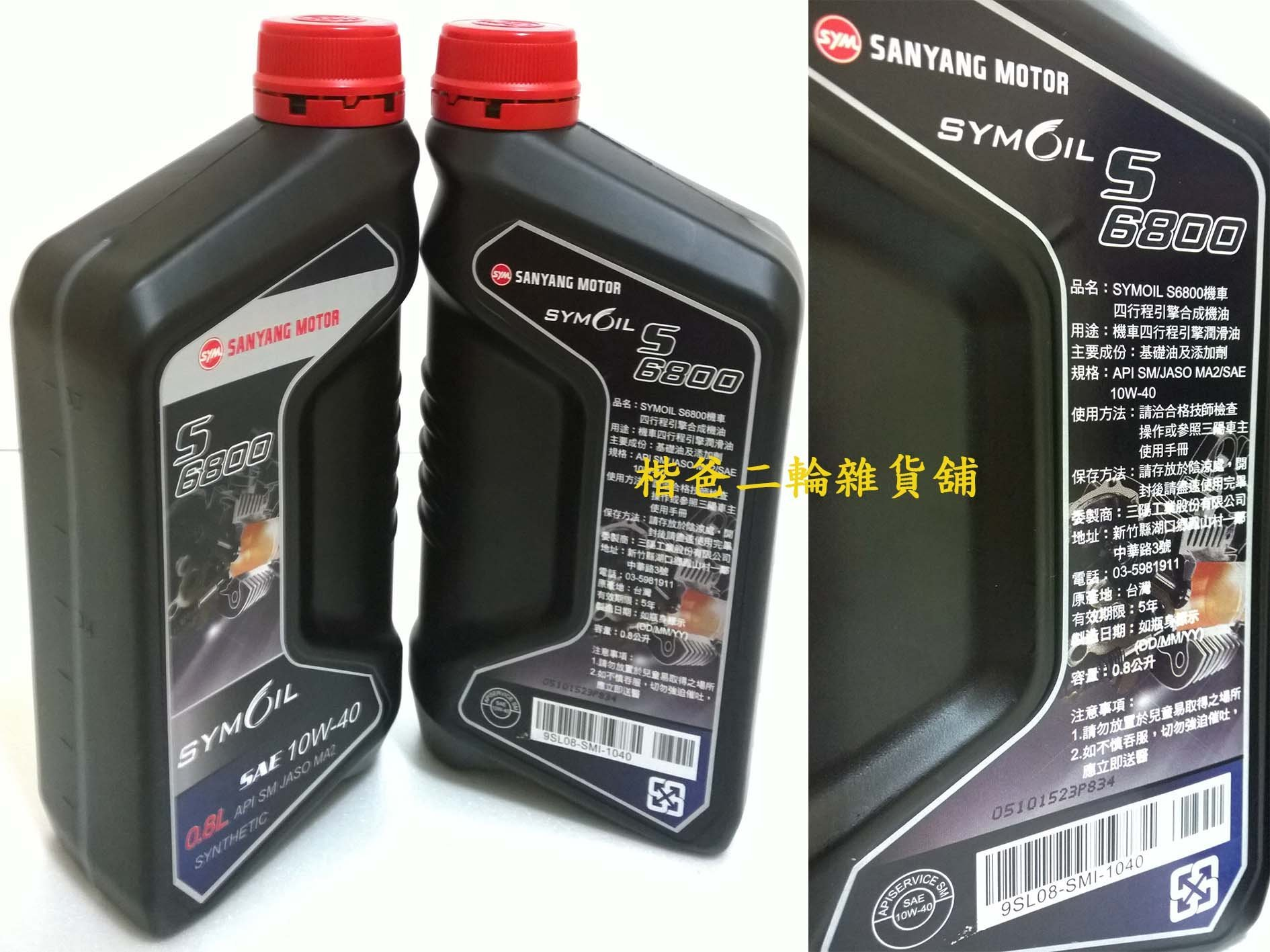 三陽 公司品【SYMOIL 機油 S6800】S7000 10W40 SM 0.8L RT9000 IRX、悍將、JET