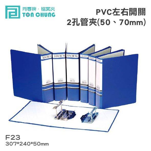 【翻桌熊】同春牌 檔案夾 F23 PVC左右開關2孔管夾(50、70mm) 檔案夾 文件夾 資料夾 收納 整理 環保