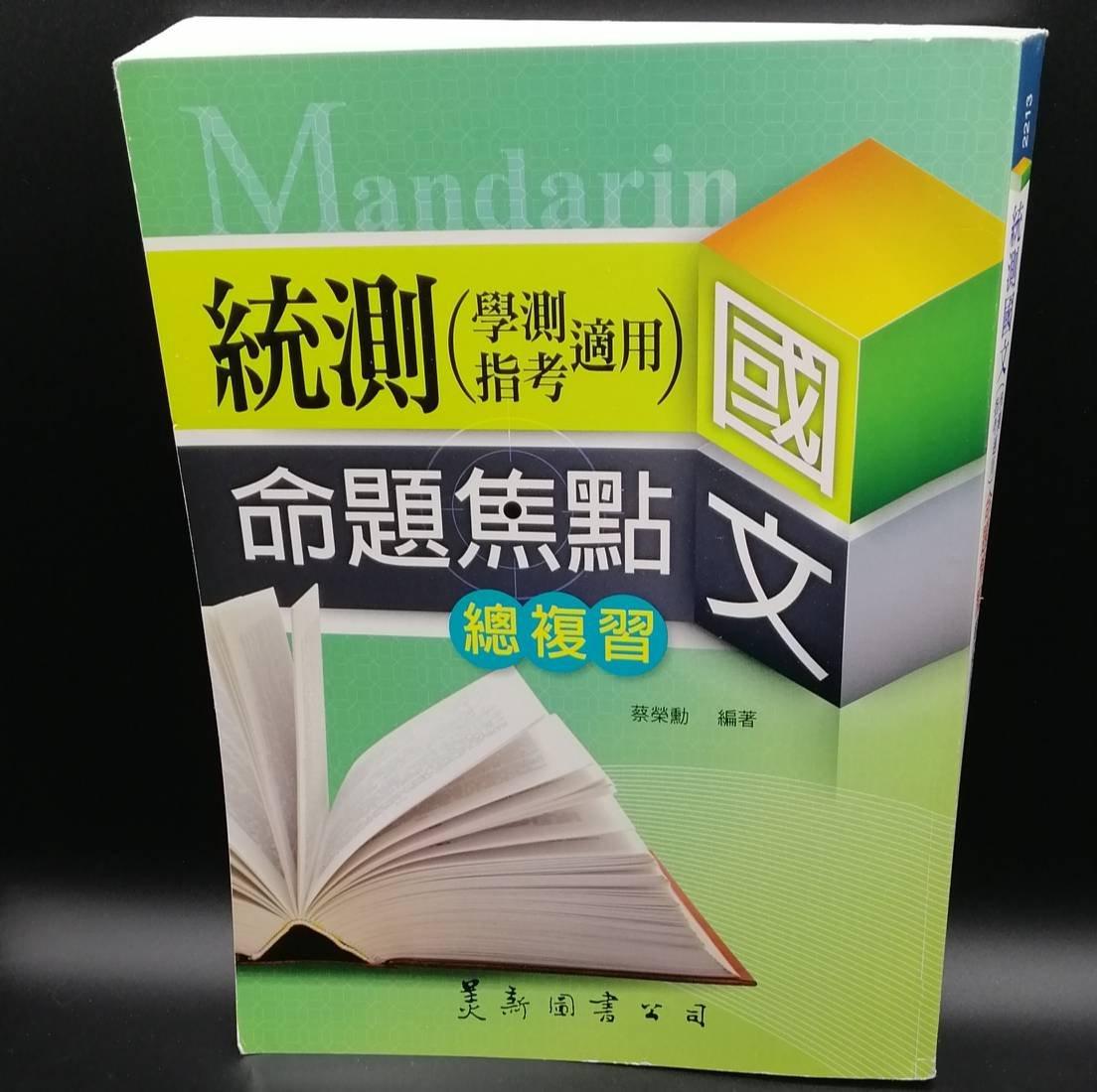 【sigmanet家庭 】九成八新統測(學測指考 )國文命題焦點總複習