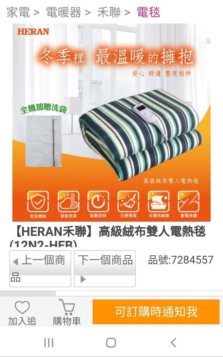 全新禾聯 HERAN -高級絨毛雙人電熱毯【12N2-HEB】- 可以水洗+現在只賣1500元
