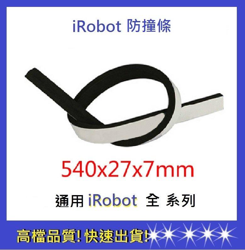 現貨【依彤】iRobot防撞條 通用880/780/770/650/630防撞條 irobot掃地配件 掃地機12