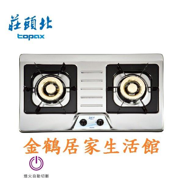 【金鶴居家 館】莊頭北 TG-8001T topax 不鏽鋼面板 二口 安全瓦斯爐 檯面爐