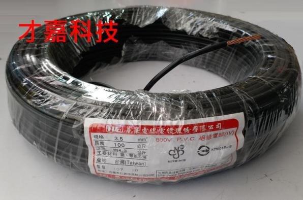 【才嘉科技】(黑色)PVC電線 3.5mm平方 1C 配電盤配線 耐壓600V 台灣製 7芯絞線 每米25元(附發票)