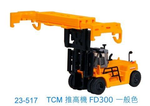 佳鈺精品-KATO-23-517-TCM推高機 FD300 一般色 (1台入)-特價