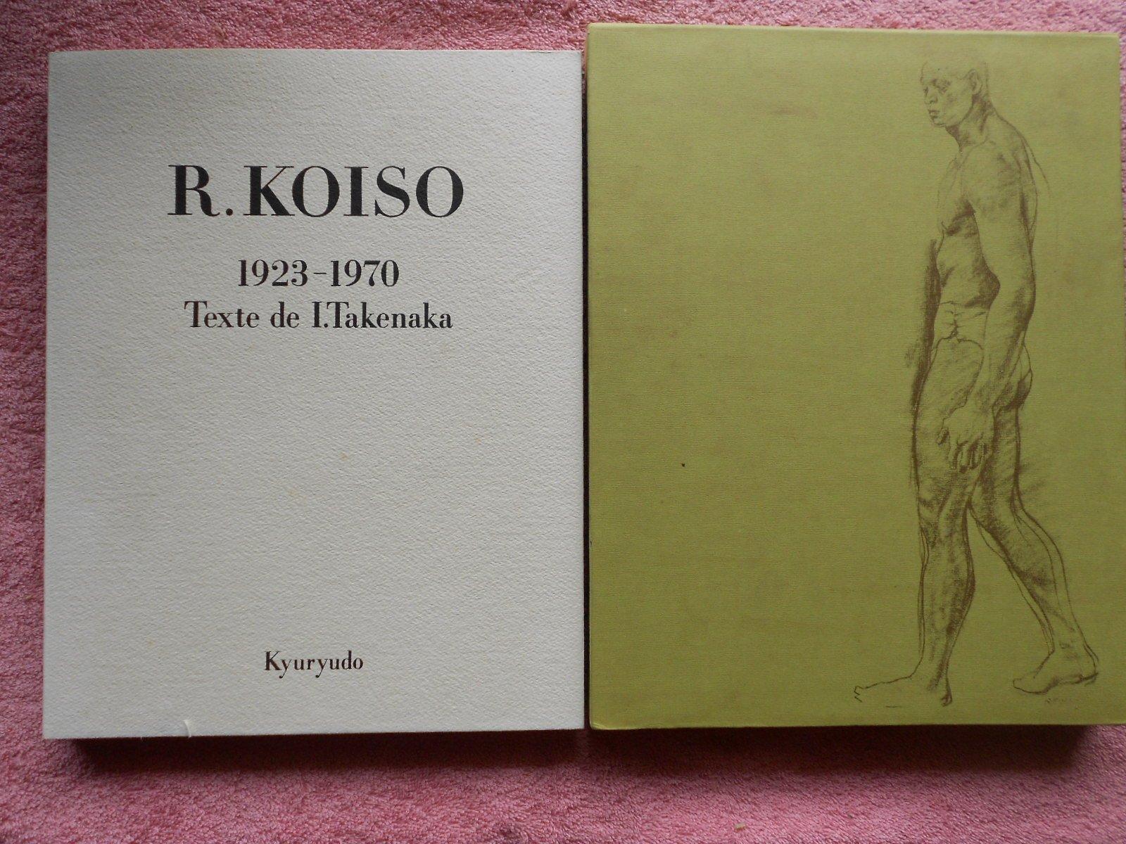 hs47554351   小磯良平画集  1923-1970 求龍堂版   1971年  求龍堂株式會社