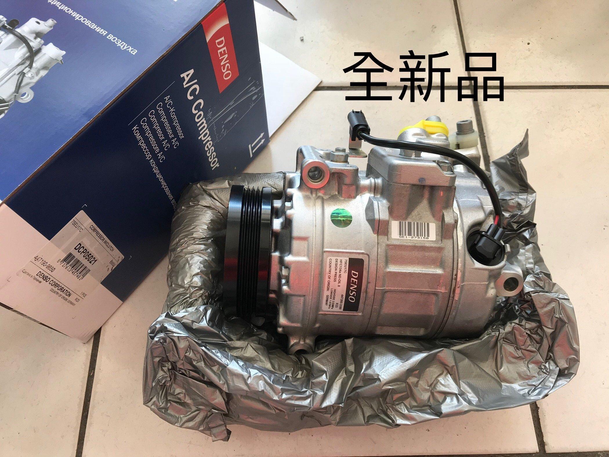 全新原裝件 冷氣壓縮機 BENZ W220 W211 W210 W203 W164 W204 W212