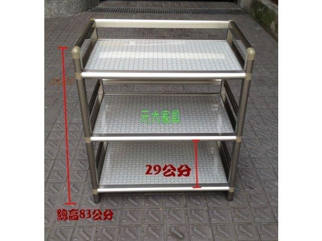 【元大家具行】全新2尺半三層空架 加購收納櫃 微波爐架 置物架 廚房鋁架 客製化鋁架 訂做鋁架