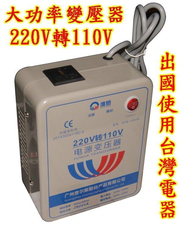 『豬豬小舖』220V 轉 110V 大功率變壓器 500W 足功率 轉接頭 AC 交流電 降壓器 轉換器 Adapter