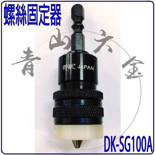 『青山六金』附發票 專利 空轉式 螺絲 固定器 DK-SG100A 電動起子頭 電動套筒頭 高扭力 固定器 製