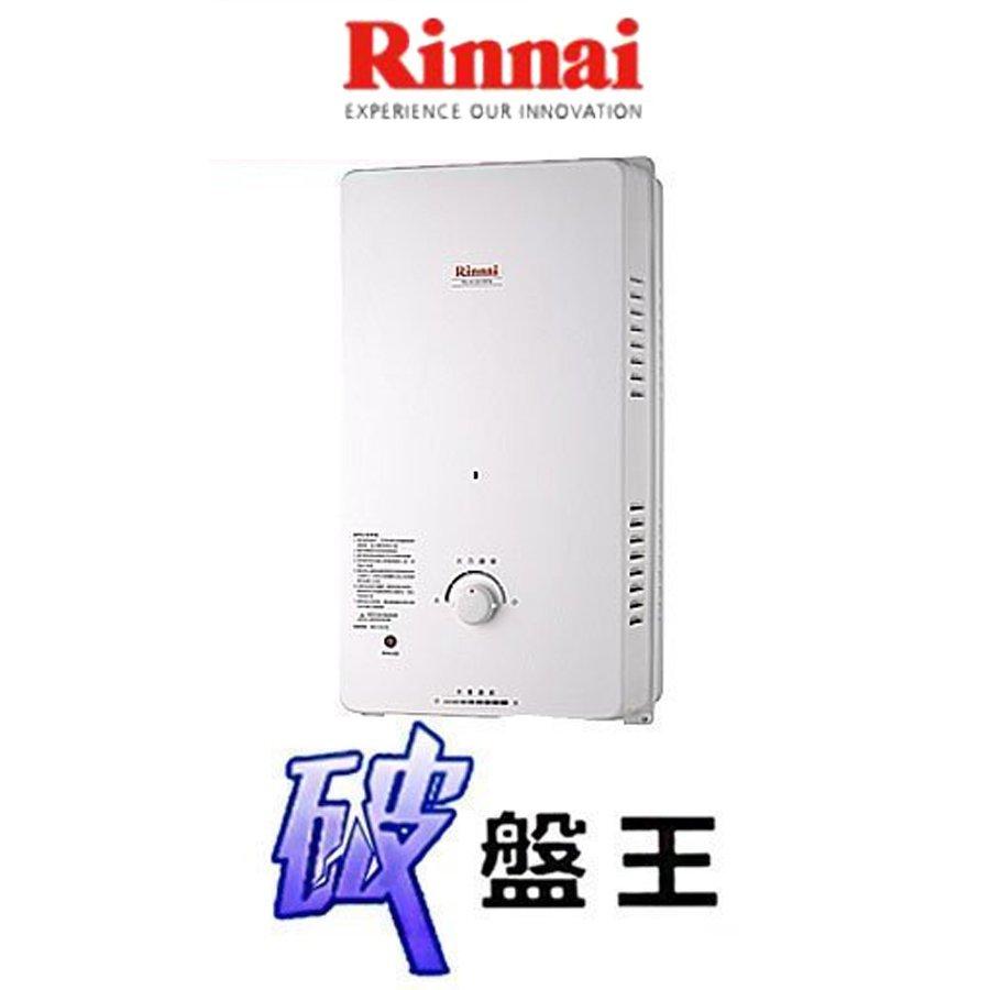 RU-A1021RFN 10L一般型熱水器破盤王【林內.櫻花  、有執照】全省 店面 林內牌