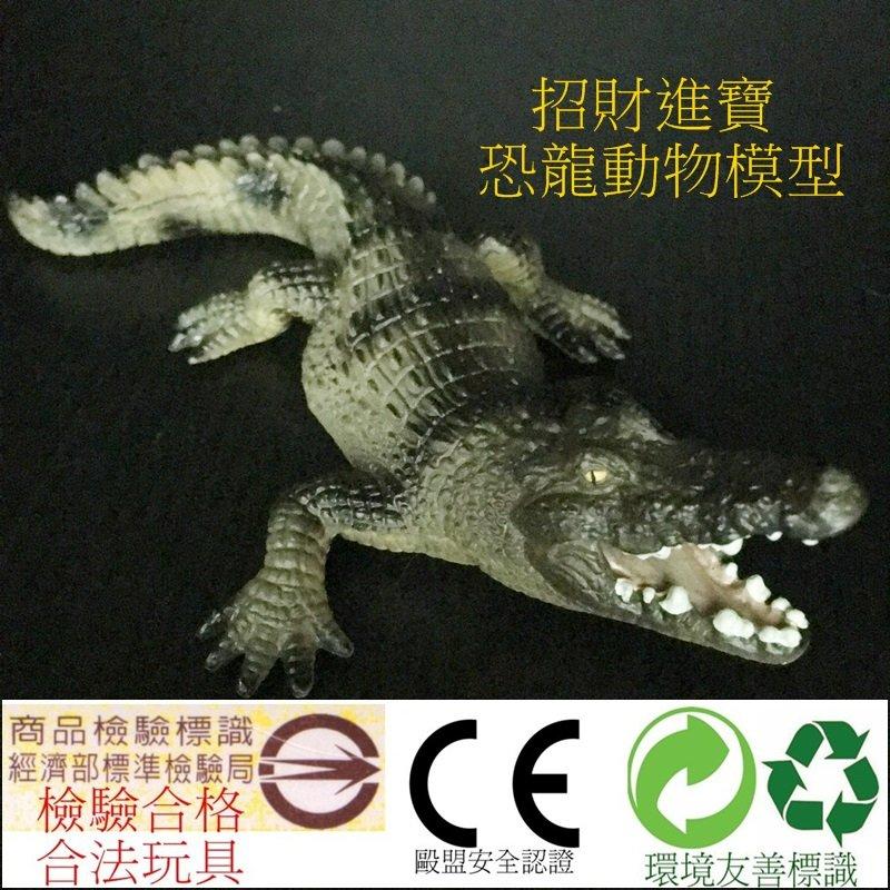 鱷魚仿真動物模型玩具 野生動物園 ZOO 公仔玩偶兒童 教育說故事 售斑馬企鵝熊貓河馬老虎長頸鹿獅子大象恐龍AM13