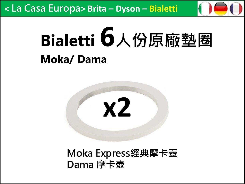 [My Bialetti] 6杯份原廠墊圈x2。6杯份經典摩卡壺。